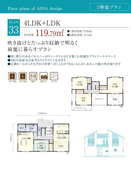アイダ設計 公式サイト 2階建て間取プラン集 延べ床面積36.3坪 4LDK・LDKの間取り