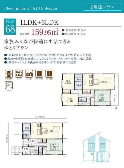 アイダ設計 公式サイト 完全分離型 延べ床面積48.4坪 1LDK・3LDKの間取り例