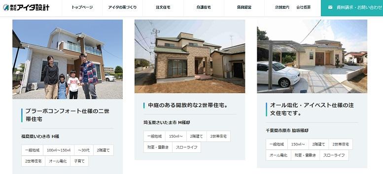 アイダ設計 公式サイト お客様の声 二世帯住宅の実例検索結果