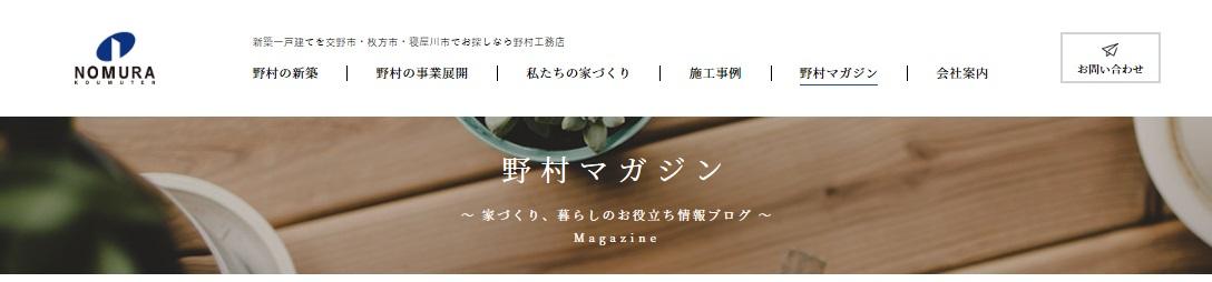 野村不動産 公式サイト 野村マガジン 「インナーバルコニーを活用した間取りの事例を写真でご紹介!」