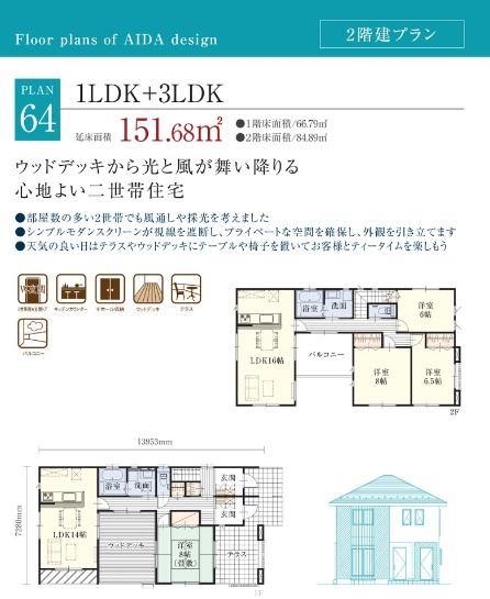 アイダ設計 公式サイト 2階建て間取プラン集 完全分離型 2階建て 1LDK・3LDKの間取り例