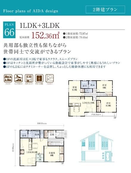アイダ設計 公式サイト 2階建て間取プラン集 延べ床面積46.16坪 1LDK・3LDKの間取り例