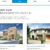 アイダ設計 公式サイト 注文住宅紹介ページ