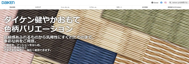 DAIKEN 公式サイト 「健やかおもて色柄バリエ―ション」