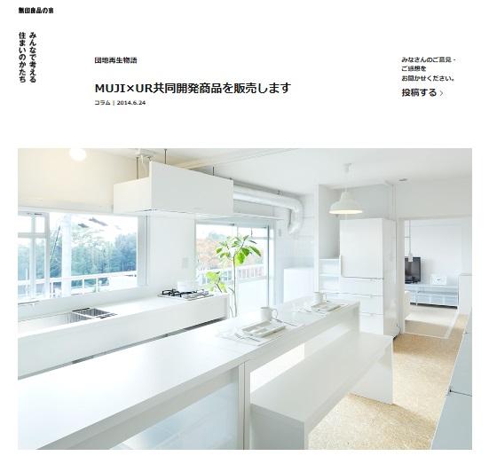 無印良品の家 公式サイト 「MUJI×UR共同開発商品を販売します」
