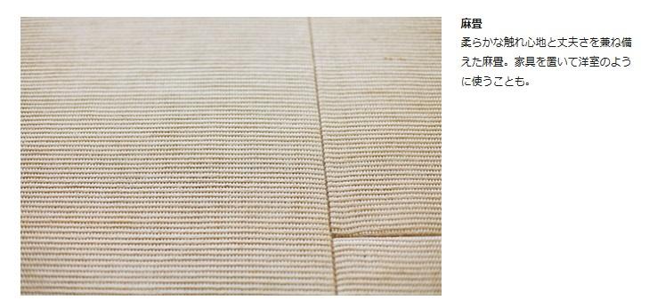 無印良品の家 公式サイト 「MUJI×UR共同開発商品を販売します」 麻の畳