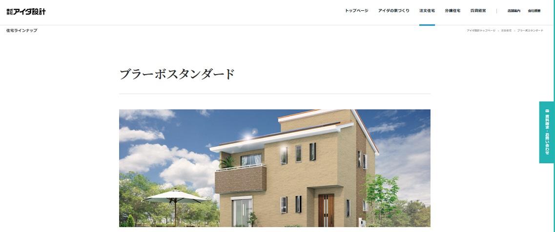 アイダ設計 公式サイト ブラーボスタンダード 紹介ページ