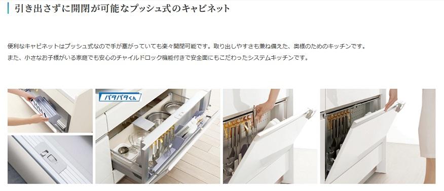 アイダ設計 ブラーボスタンダード標準キッチン 引き出さずに開閉が可能なプッシュ式のキャビネット