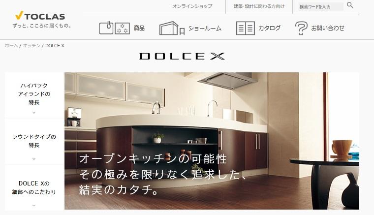 TOCLAS 公式サイト ドルチェX 解説ページ