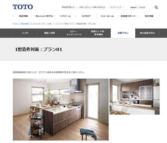 TOTO 公式サイト ミッテ I型造作対面:プラン01