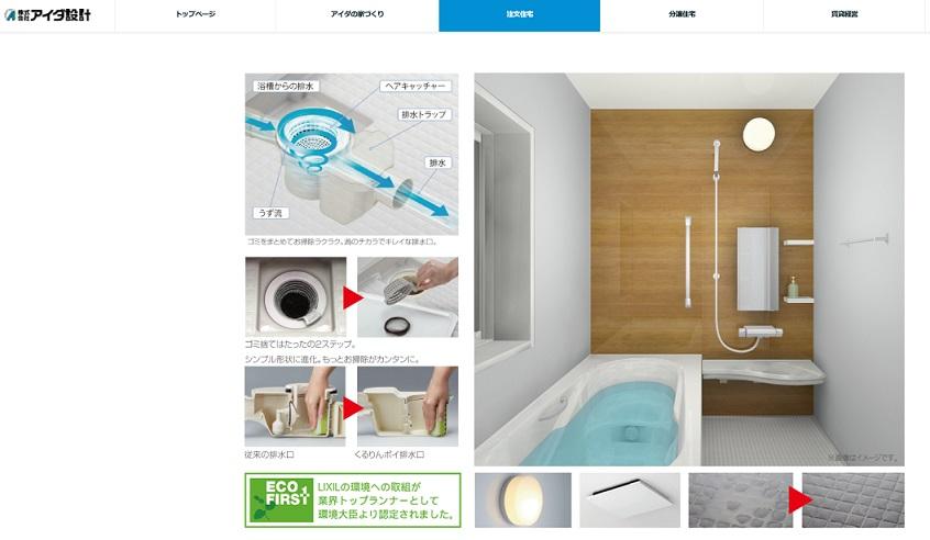 アイダ設計 公式サイト ブラーボスタンダード 標準仕様(お風呂)
