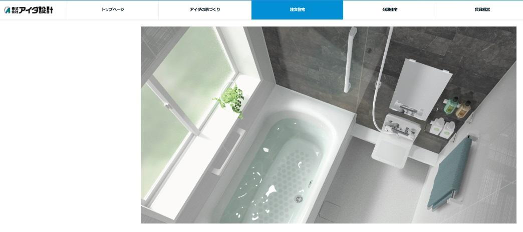 アイダ設計 公式サイト ブラーボスタンダード 標準仕様(お風呂) ハウステックの「フェリテ」