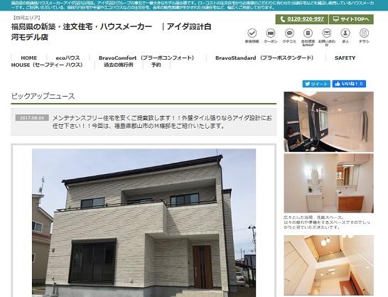 アイダ設計 白河店 タイル張りのメンテナンスフリー住宅の実例