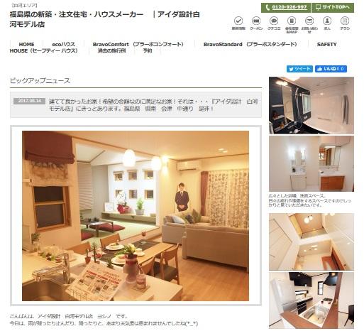 アイダ設計 公式サイト 白河モデル店のリビング