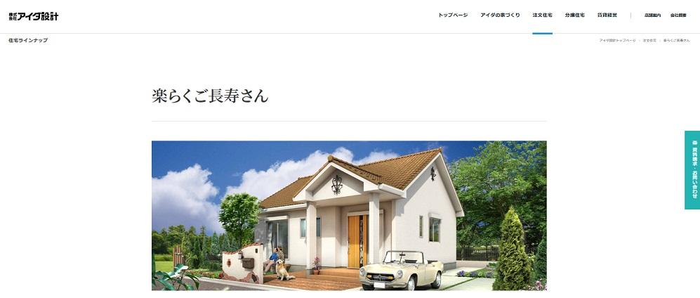 アイダ設計 公式サイト 楽らくご長寿さん 紹介ページ