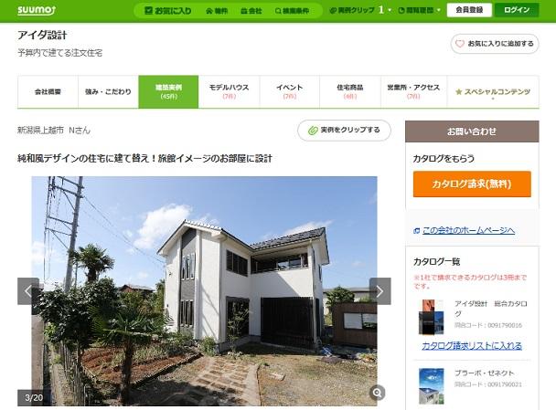 アイダ設計 建替え事例 純和風デザインの住宅に建て替え!旅館イメージのお部屋に設計
