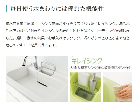 アイダ設計 公式サイト ブラーボスタイルの設備仕様 キッチン きれいシンク