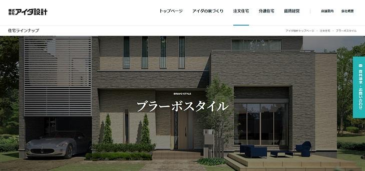 アイダ設計 公式サイト ブラーボスタイル解説ページ
