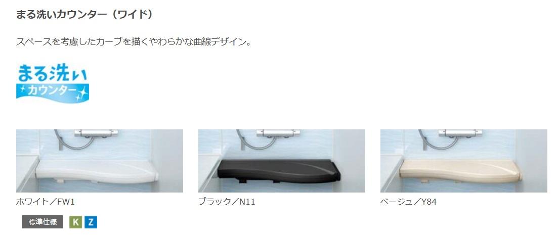 LIXIL 公式サイト 浴室 アライズ解説ページ まる洗いカウンター