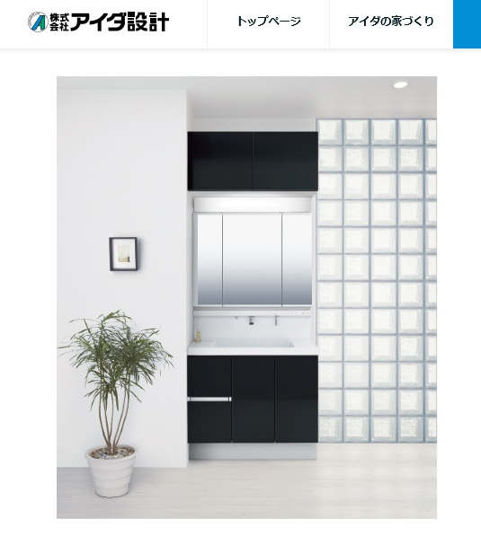 アイダ設計 公式サイト ブラーボスタイルの設備仕様 洗面化粧台