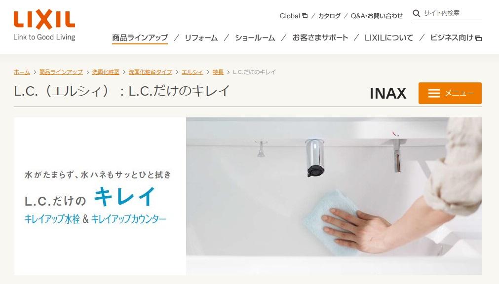 LIXIL 公式サイト 洗面化粧室 エルシィ解説ページ キレイアップ水栓とキレイアップカウンター