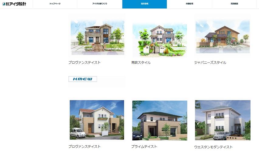 アイダ設計 公式サイト ブラーボスタイル サイディングパターン例