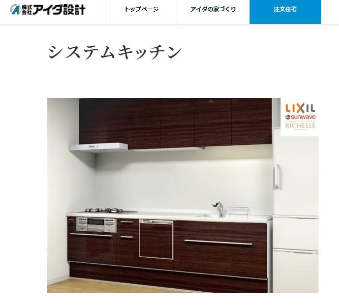 アイダ設計 公式サイト ブラーボスタイルの設備仕様 キッチン