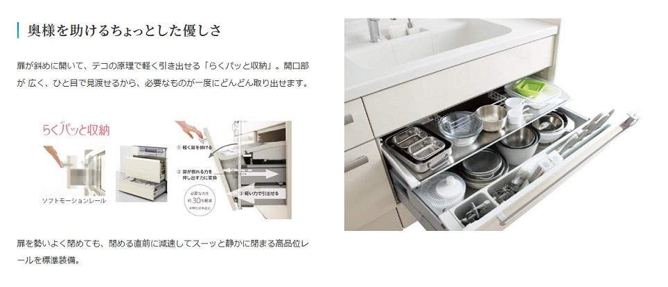 アイダ設計 公式サイト ブラーボスタイルの設備仕様 キッチン らくパッと収納