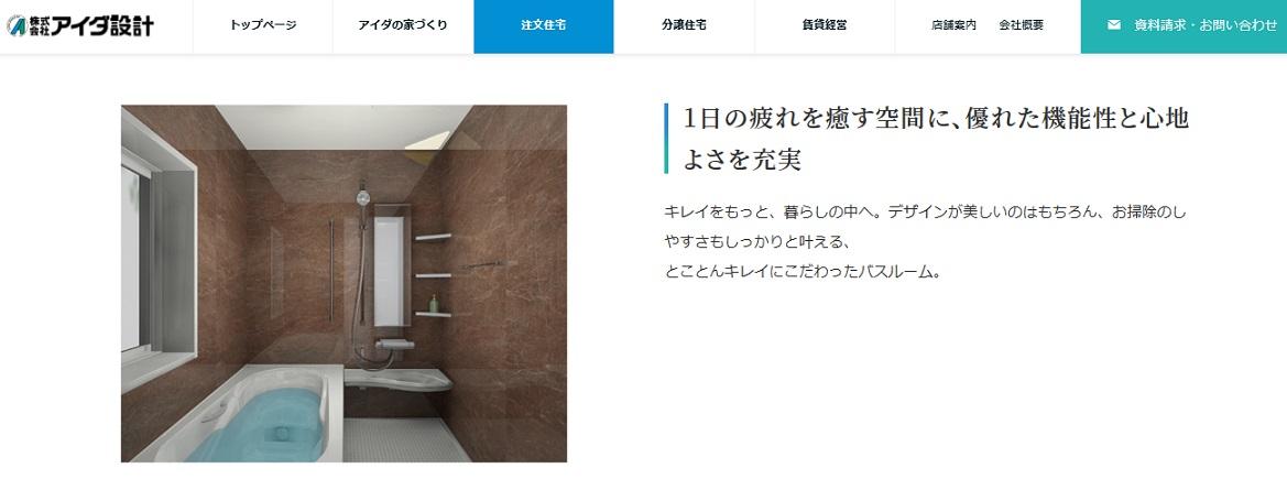 アイダ設計 公式サイト ブラーボスタイルの設備仕様 バスルーム