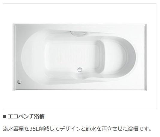 LIXIL 公式サイト 浴室 アライズ解説ページ エコベンチ浴槽