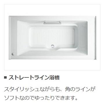 LIXIL 公式サイト 浴室 アライズ解説ページ ストレートライン浴槽