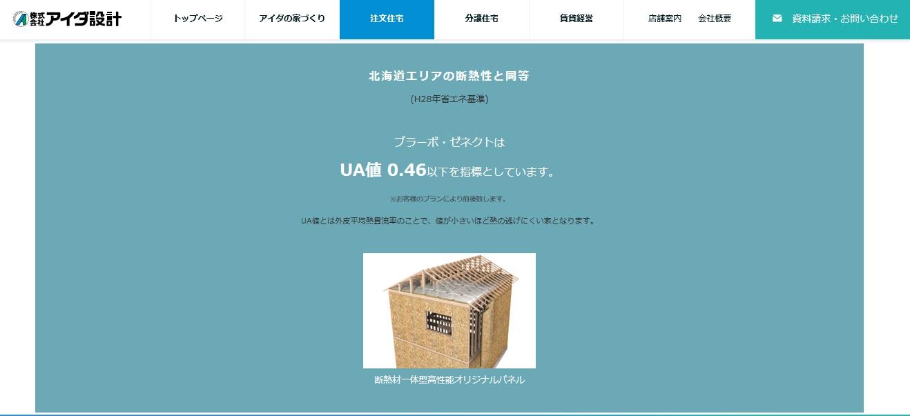 アイダ設計 公式サイト ブラーボゼネクト 断熱材一体型高性能オリジナルパネル
