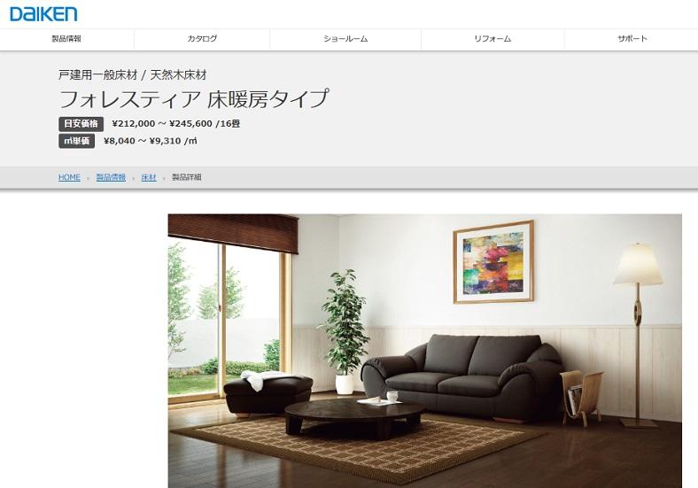 DAIKEN 公式サイト フォレスティア 床暖房タイプ
