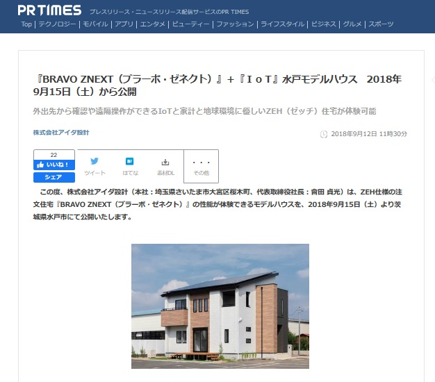PR TIMES 公式サイト 『BRAVO ZNEXT(ブラーボ・ゼネクト)』+『IoT』水戸モデルハウス