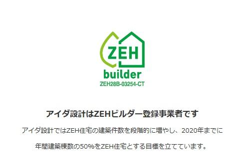アイダ設計 公式サイト ブラーボゼネクト BELS(ベルス)で家の性能表示