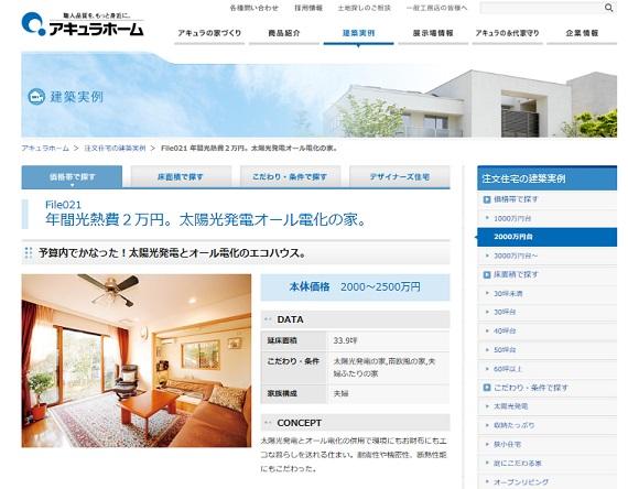 アキュラホーム 「年間光熱費2万円。太陽光発電オール電化の家」