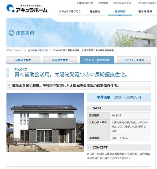 アキュラホームの施工実例 賢く補助金活用。太陽光発電つきの長期優良住宅。