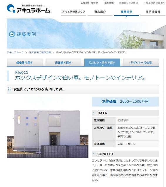 アキュラホーム ボックスデザインの白い家。モノトーンのインテリア。