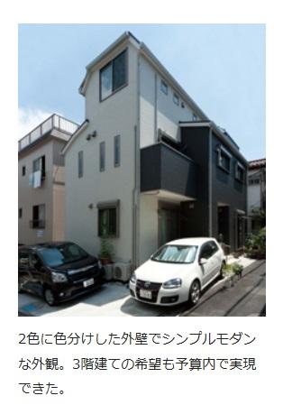 勾配天井など空間を賢く活かす3階建て二世帯住宅。外観