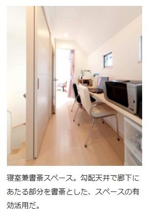 勾配天井など空間を賢く活かす3階建て二世帯住宅。書斎