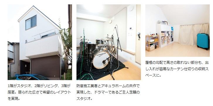 キュラホーム 1階に防音スタジオ、2階リビングの狭小3階建住宅。