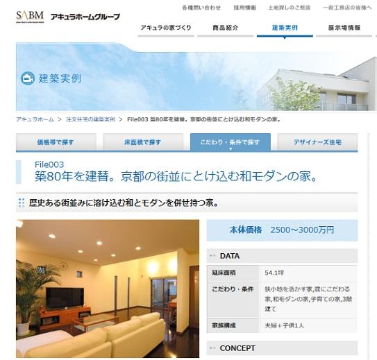 アキュラホーム 築80年を建替。京都の街並にとけ込む和モダンの家。
