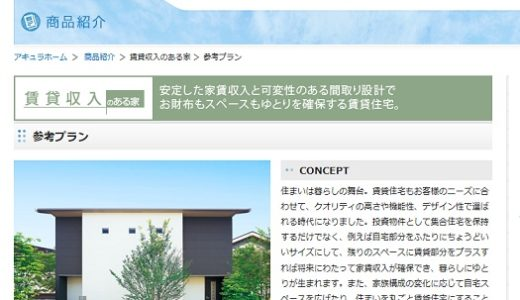 アキュラホームの賃貸収入のある家 :可変的な構造とデザイン力が強み