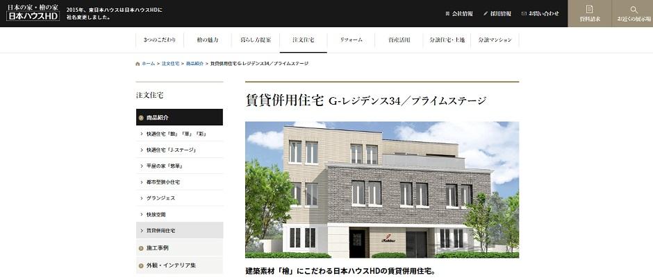 日本ハウスHD 賃貸併用住宅 G-レジデンス34/プライムステージ