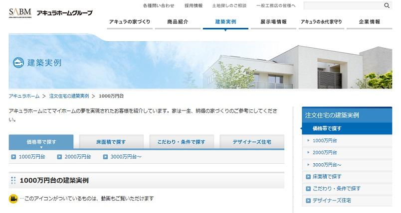 アキュラホームの注文住宅 実例検索 価格から