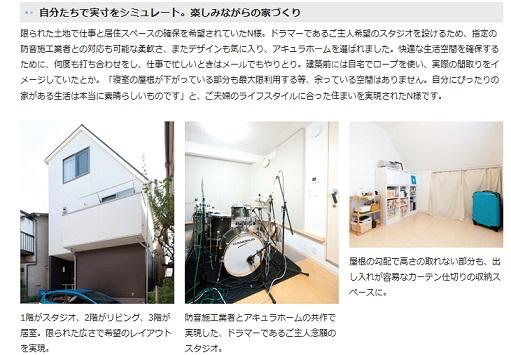 アキュラホーム 1階に防音スタジオ、2階リビングの狭小3階建住宅。