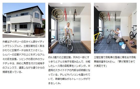 アキュラホーム 自転車競技選手のご主人の夢を叶えた「土間玄関」がある家。