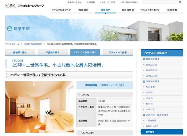 アキュラホーム 25坪×二世帯住宅。小さな敷地を最大限活用。