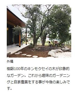 アキュラホーム ガーデニングや家庭菜園。庭を楽しむ夫婦の平屋。樹齢100年の金木製