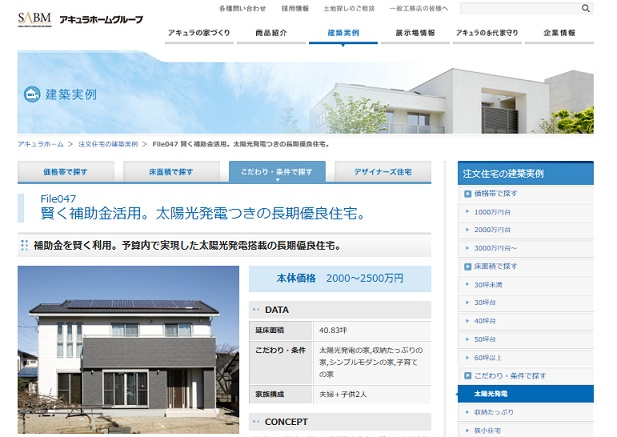 アキュラホーム 賢く補助金活用。太陽光発電つきの長期優良住宅。